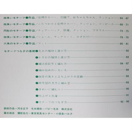 毛糸のモチーフつなぎ 新装版 美しい手芸1  (昭和43年)  講談社