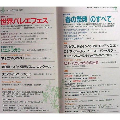 ダンスマガジン  1997年10月号