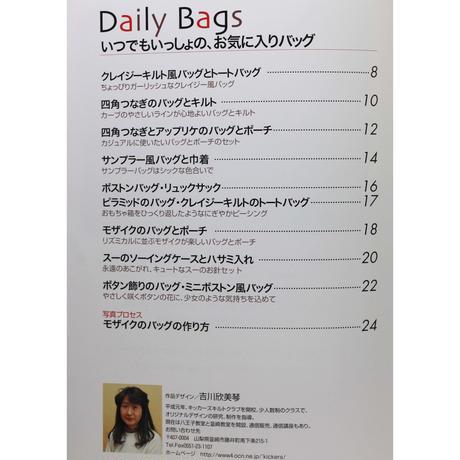 毎日のバッグ 吉川欣美琴のパッチワーク パッチワーク通信社
