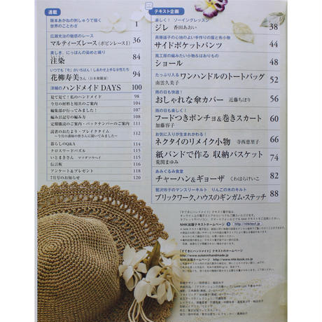 NHKすてきにハンドメイド  2020年6月号