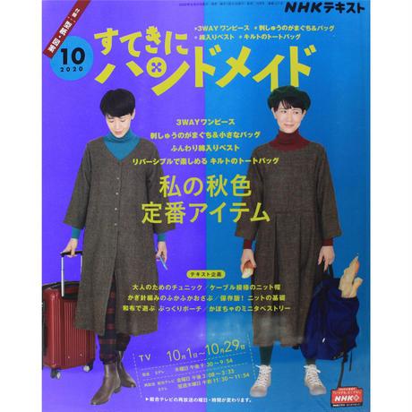 NHKすてきにハンドメイド  2020年10月号