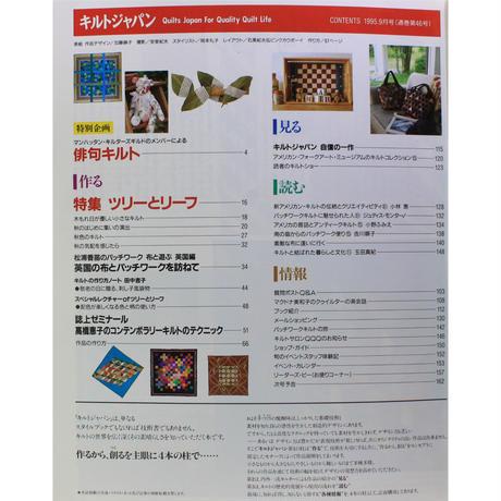 キルトジャパン 1995年9月号 隔月刊