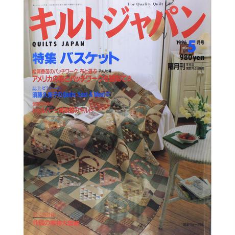 キルトジャパン 1996年5月号 隔月刊