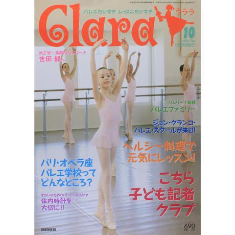 クララ Clara 2006年10月号