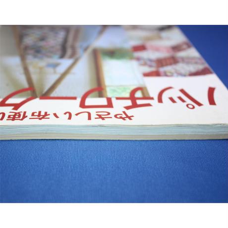 やさしい布使いのパッチワーク・キルト 松島喜代子 雄鶏社