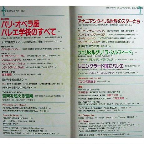 ダンスマガジン  1998年4月号