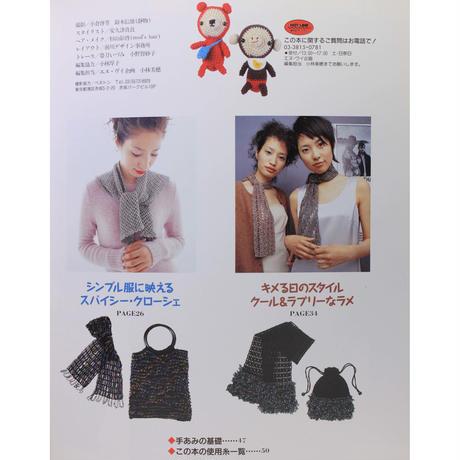 手づくり大好き 2・3玉で編める小さな手あみ 日本ヴォーグ社