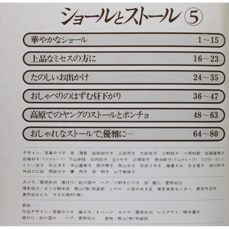 ショールとストール ⑤ (昭和51年)  雄鶏社
