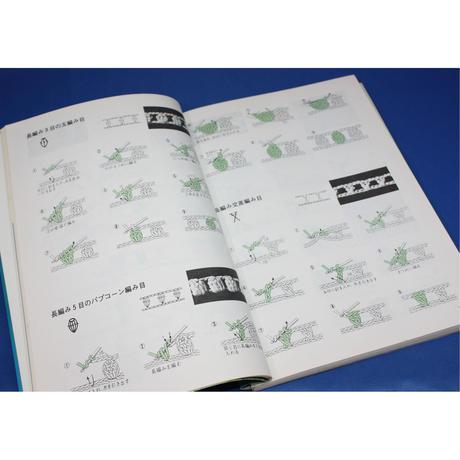 図解式 かぎ針あみの基礎 小原和歌  ONDORIやさしい手あみ (昭和49年)  雄鶏社