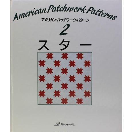 アメリカン・パッチワーク・パターン ②スター 日本ヴォーグ社