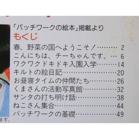 たまきさんのパッチワーク アップリケ&キルト 鈴木珠紀 パッチワーク通信社
