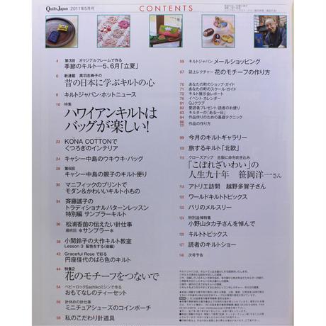 キルトジャパン 2011年5月号