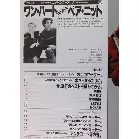 ワン・ハート ホットなペア・ニット  ニットカラーブック⑩ (昭和57年)  雄鶏社