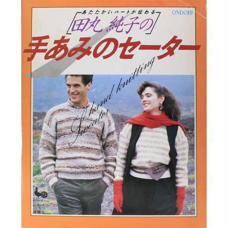 あたたかいハートが伝わる 田丸純子の手あみのセーター 昭和59年  雄鶏社