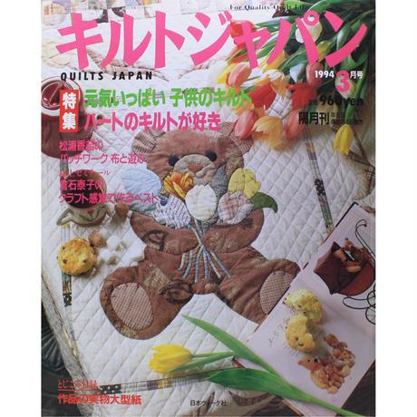 キルトジャパン 1994年3月号 隔月刊
