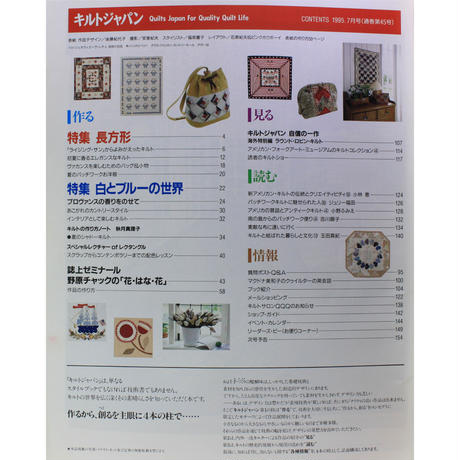 キルトジャパン 1995年7月号 隔月刊