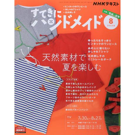 NHKすてきにハンドメイド  2020年8月号
