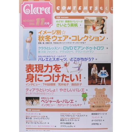 クララ Clara 2006年11月号