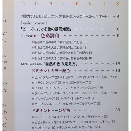 ビーズの配色がわかる本 ビーズカラーコーディネート 大井義雄 パッチワーク通信社