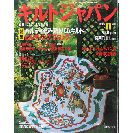 キルトジャパン 1995年11月号 隔月刊