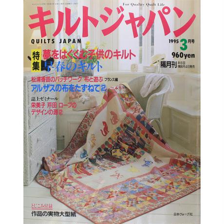 キルトジャパン 1995年3月号 隔月刊