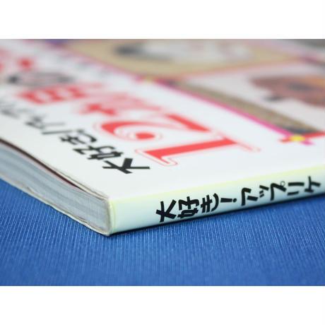 大好き!アップリケ  12ヵ月のミニキルト 大本京子 パッチワーク通信社