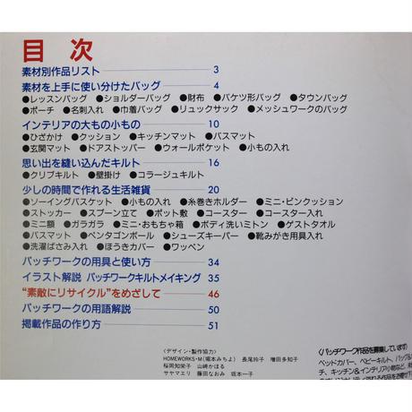 パッチワークでリサイクル レディブティックシリーズno.794 ブティック社