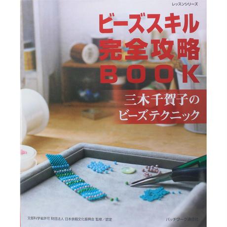 ビーズスキル完全攻略BOOK 三木千賀子のビーズテクニック パッチワーク通信社
