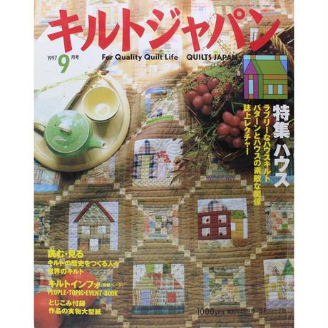 キルトジャパン 1997年9月号 隔月刊