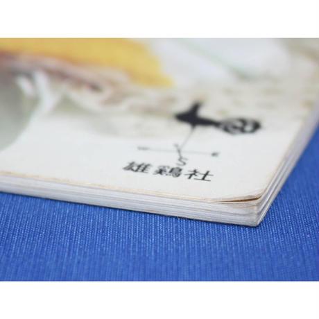 やさしい図解式 手あみの基礎  (昭和50年)  雄鶏社