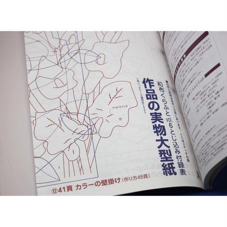 和布くらふと にほんの手仕事を楽しむ Vol.6 パッチワーク通信社