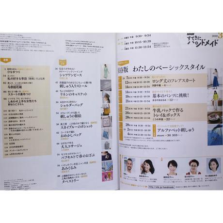 NHKすてきにハンドメイド  2019年3月号