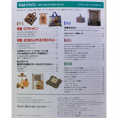 キルトジャパン 1996年3月号 隔月刊