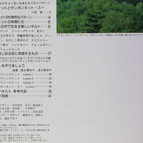 アメリカン・パッチワーク・パターン ④バスケットとスー 日本ヴォーグ社