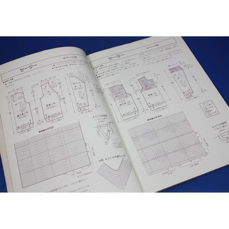 プレーンな手あみセーター ONDORIニットシリーズ 7  (昭和54年)  雄鶏社