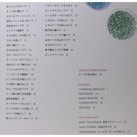 ボーダー模様のビーズアクセサリー 澤登松子 文化出版局
