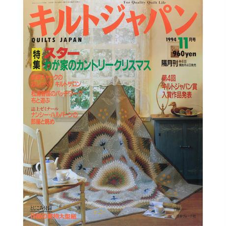 キルトジャパン 1994年11月号 隔月刊