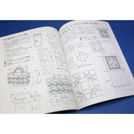 初心者でも作れるパッチワーク レディブティックシリーズno.1116 ブティック社