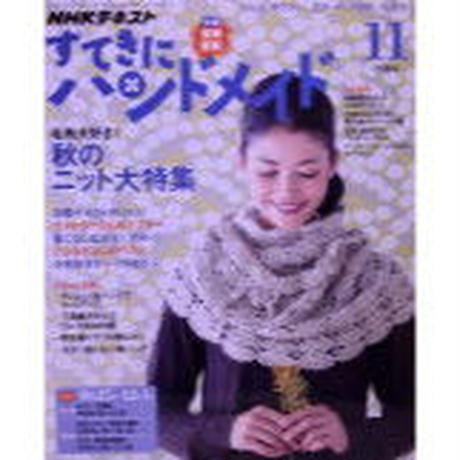 NHKすてきにハンドメイド 2016年11月号