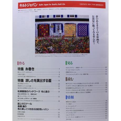 キルトジャパン 1994年7月号 隔月刊