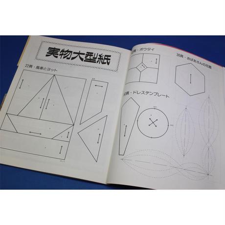 黒羽志寿子のかんたんミシン・パッチワーク パッチワーク通信社