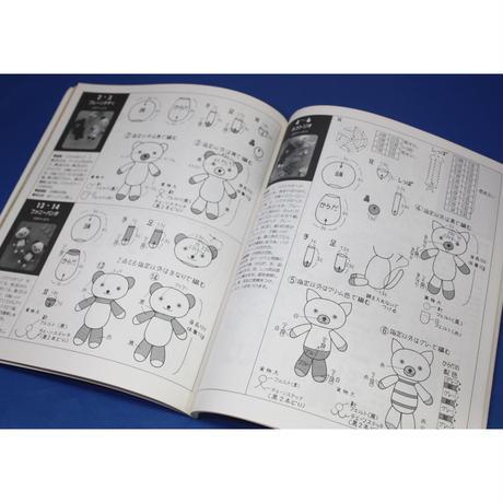 高森共子の動物あみぐるみ 日本ヴォーグ社