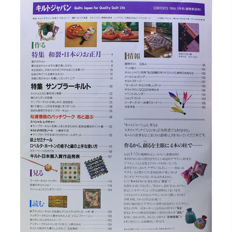 キルトジャパン 1994年1月号 隔月刊