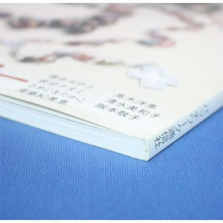 Beads Bee ビーズ・ビー Vol.27 パッチワーク通信社