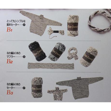 編みものはじめて あめた ツィードの冬プレゼント 日本ヴォーグ社