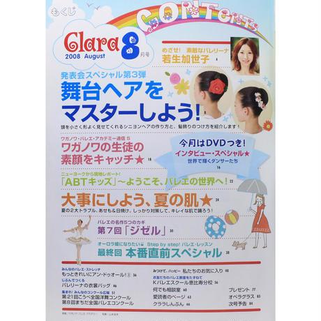 クララ Clara 2008年8月号