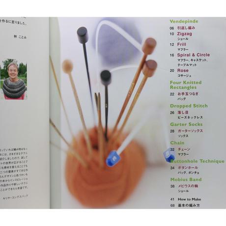北欧のミラクルニット 驚きいっぱい7のテクニック キリヤ・コングスバック / 林ことみ 文化出版局