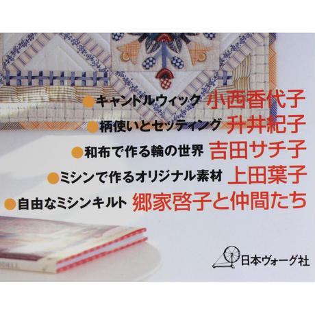 ワンランクアップ 5人のキルト 日本ヴォーグ社