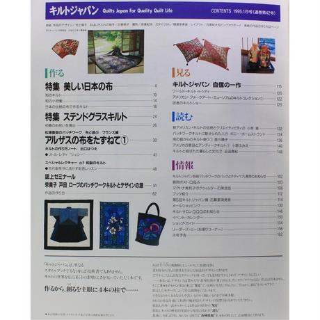 キルトジャパン 1995年1月号 隔月刊