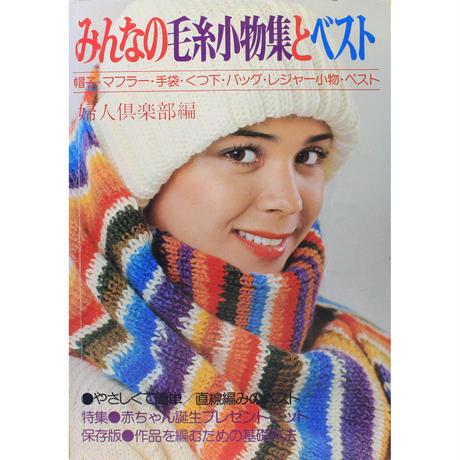 みんなの毛糸小物集とベスト 婦人倶楽部編  昭和50年  講談社